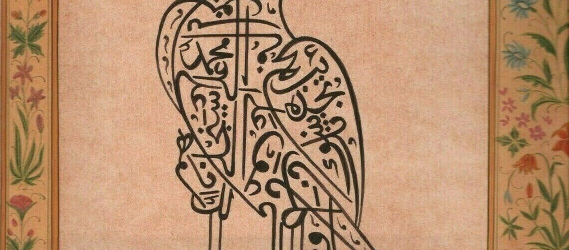 Islamic Calligraphy Of Bird Design Painting Handmade Artwork For Home Wall Decor