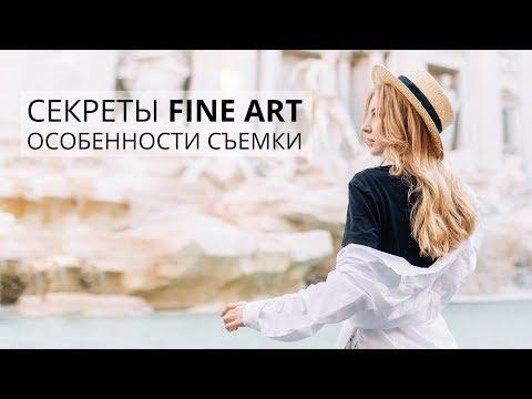 СЕКРЕТЫ FINE ART ФОТОГРАФИИ / ОСОБЕННОСТИ СЪЕМКИ